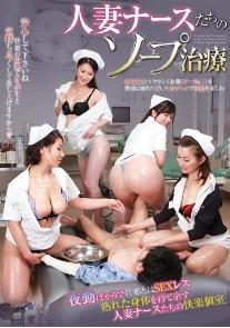 《人妻护士们的肉体治疗》