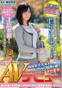 点击下载【AV初亮相偶像级可爱现役女大生】图片