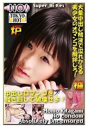 精液阴道内搅拌潮 TOKYO-HOT115