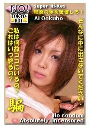被骗!瘦身连续阴道内射TOKYO-HOT110