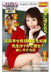 高飞车女教师轮奸生奴隶 TOKYO-HOT139