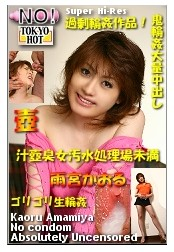 汁壶臭女污水処理场未满 TOKYO-HOT123