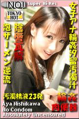 轮奸女主播留污浊汁液 TOKYO-HOT283
