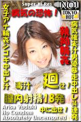 漂亮女主播被轮奸中出 TOKYO-HOT268