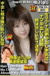 女主播过剩中出真心泣 TOKYO-HOT226