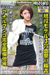 现役模特轮奸血祭三洞 TOKYO-HOT694