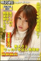 美人OL的汤汁 TOKYO-HOT170