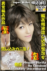 轮奸精液浇注泡沫女人 TOKYO-HOT162