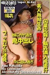 因果报应轮奸满入鬼畜汁 TOKYO-HOT256
