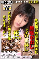 黑黄精液非常壮烈的轮奸的地狱 TOKYO-HOT260