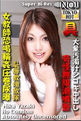 恐吓轮奸女教师曝尿 TOKYO-HOT295