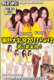 东热大乱交2011第2部 TOKYO-HOT705