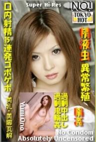 精液虫体内异常繁殖 TOKYO-HOT191