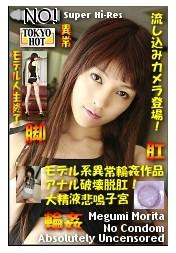 模特轮奸脱肛浇注 TOKYO-HOT149