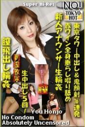 轮奸新人女主播 TOKYO-HOT216
