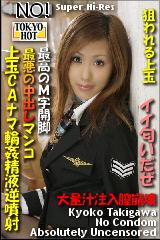 真实轮奸精液逆喷射 TOKYO-HOT292