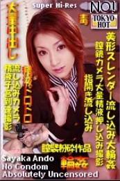 美型的slender精液注入 TOKYO-HOT204