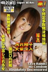 不特定的精液地狱 TOKYO-HOT171