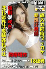 才女肉体凌辱教育 TOKYO-HOT282