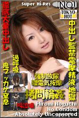 精液中出监禁电摩地狱 TOKYO-HOT269