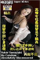 高傲的女社长复仇吊下轮奸 TOKYO-HOT237