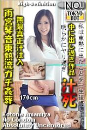 时装模特RQ中出 TOKYO-HOT604