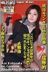 小日向葵的轮奸大精液 TOKYO-HOT218