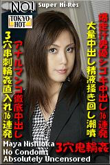 三洞串刺轮奸16连发 TOKYO-HOT325