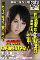 潮喷无限中出混合汁 TOKYO-HOT274