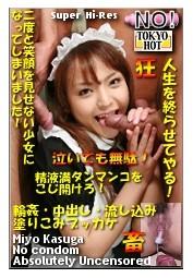 极恶非道精液流入 TOKYO-HOT125