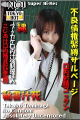 不良债权紧缚 TOKYO-HOT297