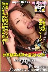 子宫直接中出机器 TOKYO-HOT85