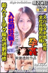 轮奸新人女职员  TOKYO-HOT427