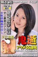 《学校赴任的新人教师 TOKYO-HOT383》
