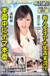 新人女主播生奸实况 TOKYO-HOT668