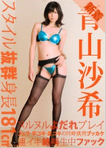 一本道 429 青山沙希 长身女子181cm