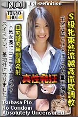 S级牝东热流轮奸彻底调教 TOKYO-HOT569