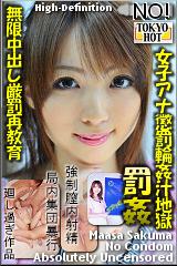 轮奸女主播惩罚地狱 TOKYO-HOT461
