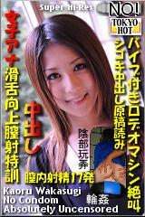 女主播滑舌提高阴道内射特训 TOKYO-HOT381