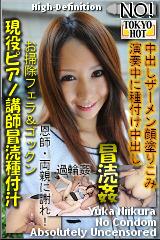 亵渎现役钢琴老师 TOKYO-HOT481