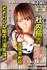 轮奸白领浊天诛汁 TOKYO-HOT438