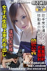 女子大生路上车内中出 TOKYO-HOT561