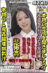 白肌骨感美女OL��制中出 TOKYO-HOT532