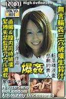 无言轮奸三穴破坏 TOKYO-HOT501