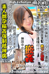 生奸实习女教师 TOKYO-HOT520