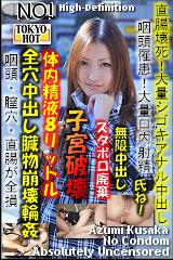 全穴轮奸崩溃赃物中出 TOKYO-HOT505