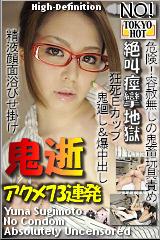 白肌美乳牙科医生的无限地狱 TOKYO-HOT531
