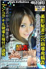美形秘书二穴崩坏鬼轮奸 TOKYO-HOT494