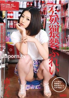 公然猥亵 店长推荐作品 蓝光原盘压制(S2MBD-042) Encore Vol.42