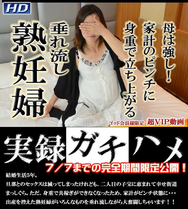 绝顶娘熟孕味妇人实录交合 ATSUKO